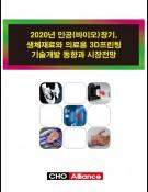 2020년 인공(바이오)장기, 생체재료와 의료용 3D프린팅 기술개발 동향과 시장전망