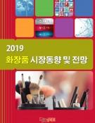 2019 화장품 시장동향 및 전망