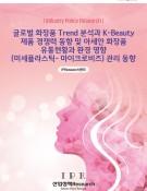 글로벌 화장품 Trend 분석과 K-Beauty 제품 경쟁력 동향 및 아세안 화장품 유통현황과 환경 영향(미세플라스틱-마이크로비즈) 관리 동향