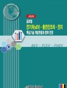 2020 글로벌 전기차(xEV)ㆍ충전인프라ㆍ전지 핵심기술 개발현황과 향후 전망