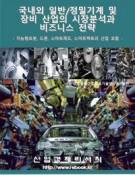 국내외 일반/정밀기계 및 장비산업의 시장분석과 비즈니스 전략