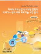 차세대 치료산업 연구개발 동향과 바이러스 면역 세포 치료기술 시장 분석