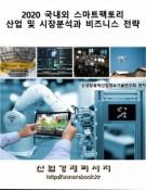 2020 국내외 스마트팩토리 산업 및 시장분석과 비즈니스 전략