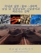 국내외 철강ㆍ금속ㆍ세라믹 산업 및 연관산업의 시장분석과 비즈니스 전략