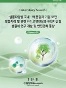 생물다양성 국내·외 동향과 기업 보전 활동 사례 및 관련 바이오안전성과 유전자변형생물체 연구 개발 및 안전관리 동향