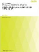 원격교육과 에듀테크(EduTech) 기술 및 시장동향과 주요기업 사업 전략