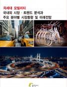 차세대 모빌리티 국내외 시장 ᐧ 트렌드 분석과 주요 분야별 시장동향 및 미래전망