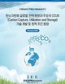 탄소자원화 글로벌 전략 동향과 주요국 CCUS(Carbon Capture, Utilization and Storage) 기술 개발 및 정책 추진 동향