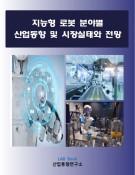 지능형 로봇 분야별 산업동향 및 시장실태와 전망