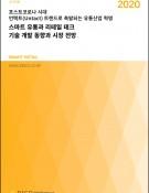 스마트 유통과 리테일 테크 기술 개발 동향과 시장 전망