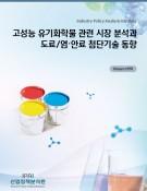 고성능 유기화학물 관련 시장 분석과 도료/염·안료 첨단기술 동향