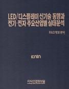 LED/디스플레이 신기술 동향과 전기・전자 주요 산업별 실태분석