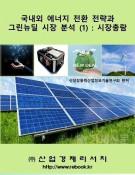 국내외 에너지전환 전략과 그린뉴딜 시장 분석 (1) : 시장총람