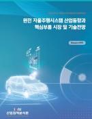 완전 자율주행시스템 산업동향과 핵심부품 시장 및 기술전망