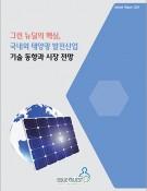 그린 뉴딜의 핵심, 국내외 태양광 발전산업 기술 동향과 시장 전망