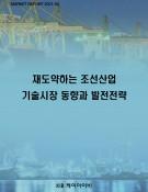 재도약하는 조선산업 기술시장 동향과 발전전략
