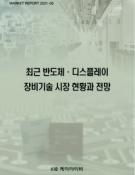 최근 반도체·디스플레이 장비기술 시장 현황과 전망