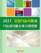 2021 건강기능식품과 기능성식품소재 시장현황