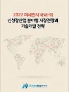 2022 미세먼지 국내·외 신성장산업 분야별 시장전망과 기술개발 전략