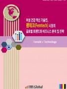 여성건강 혁신 기술인, 펨테크(Femtech) 시장의 글로벌 트렌드와 비즈니스 분석 및 전략