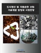 도시광산 및 자원순환 산업 기술개발 동향과 시장전망