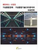 메타버스 시대의 가상융합경제∙가상융합기술(XR)분석과 미래전략